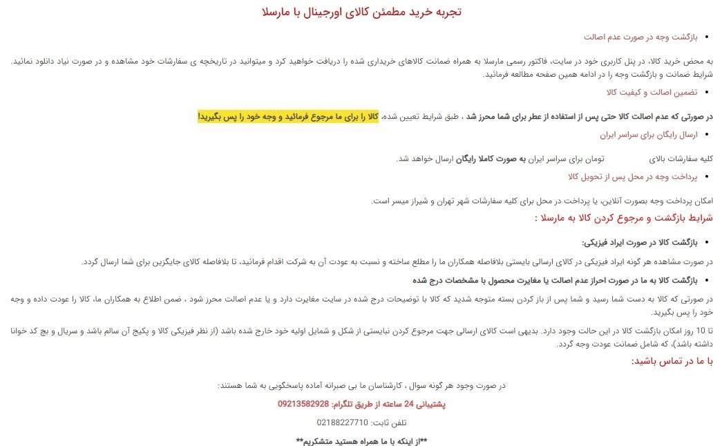 مارسلا، مرجع عطر و ادکلن مردانه و زنانهاصل